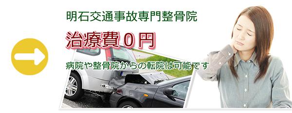 交通事故専用サイト