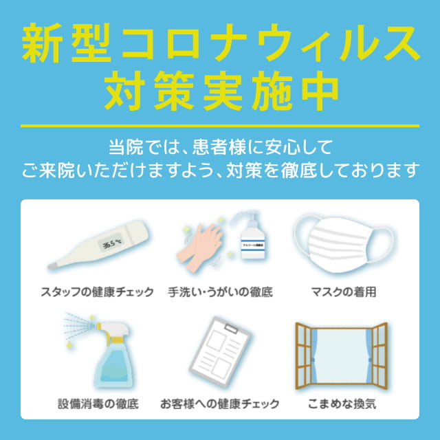 ひじり鍼灸整骨院の新型コロナウィルスに関する対応について